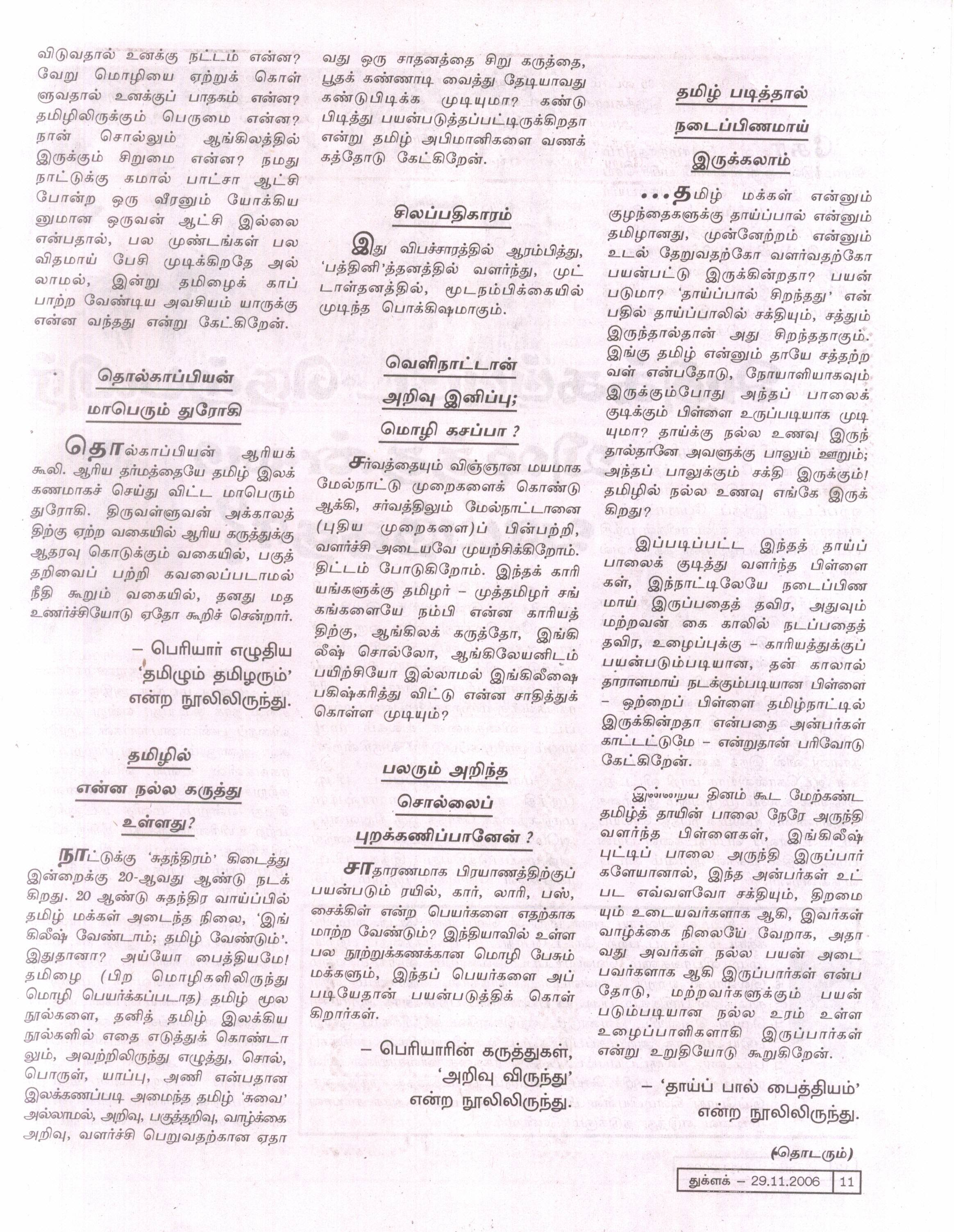 kamarajar essay in tamil language