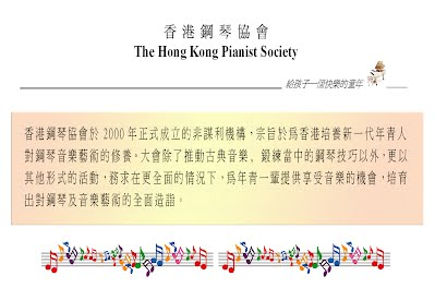 https://sites.google.com/site/hkyouthopenpianocompetition/home/societyintroduction/societyintroduction.jpg?attredirects=0