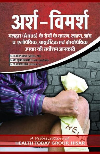 home remedies book in hindi pdf