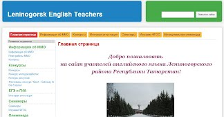 https://sites.google.com/site/leninogorskenglishteachers/