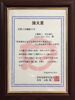 https://sites.google.com/site/huynhngocchaujapan/research-activity/Award%202014.jpg?attredirects=0