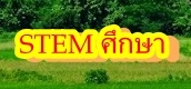 http://www.stemedthailand.org/?page_id=23