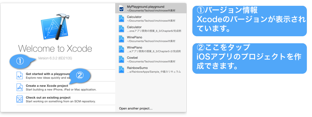 Welcome to Xcode画面