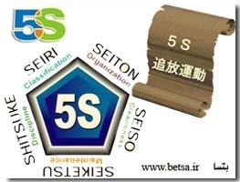 5s نظام ساماندهی محیط كار