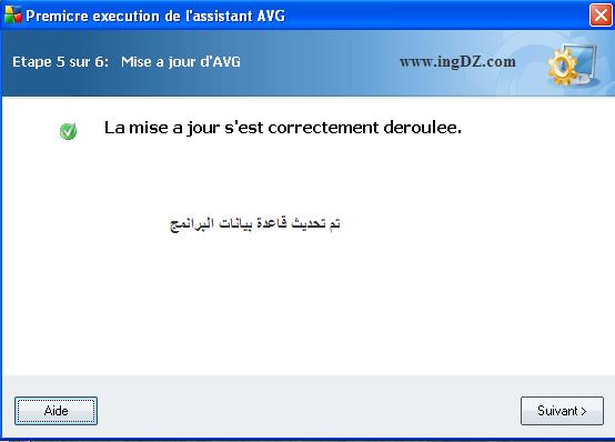 ������ AVG Internet Security v8.0.199 ���� ��� ���� 20018 �� ��� �������