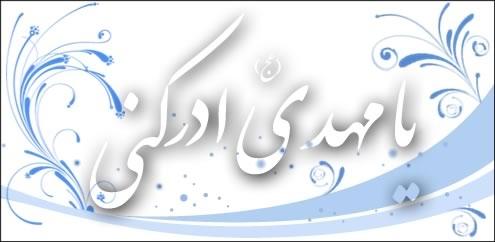 https://sites.google.com/site/ir02x63/ya-mahdi-03.jpg