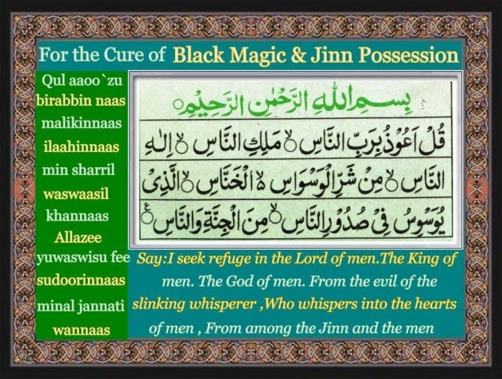 Duaas for protection from Jinn & Black Magic - Islamic Prayers