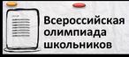 Всероссийские предметные олимпиады