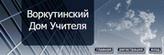 http://domteacher.ucoz.ru/