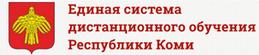 http://edu.rkomi.ru/