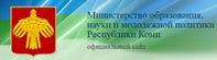 http://minobr.rkomi.ru/