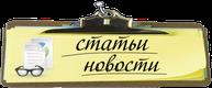 Статьи Новости