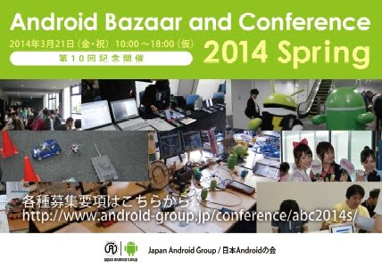 http://www.android-group.jp/conference/abc2014s/