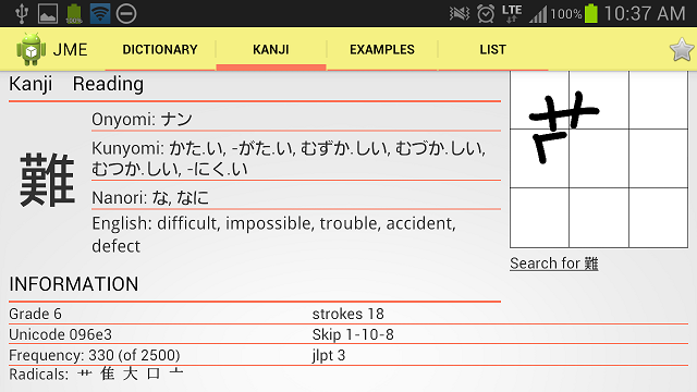 Kanji Search and Layout - JME Dictionary