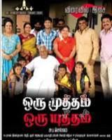 Oru Mutham Oru Yutham (2011) Mediafire Mp3 Tamil movie Songs download{ilovemediafire.blogspot.com}