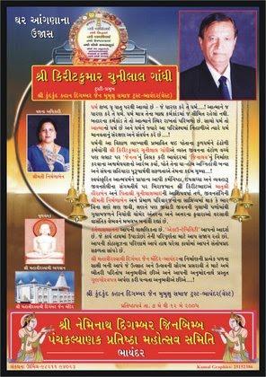 Sanmanpatras Kamalgraphics