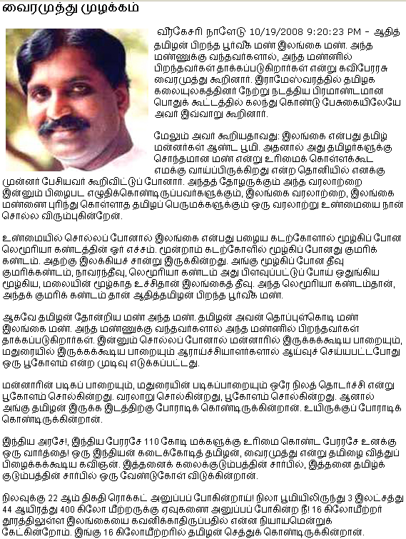 Vairamuthu's Speech about Tamilans