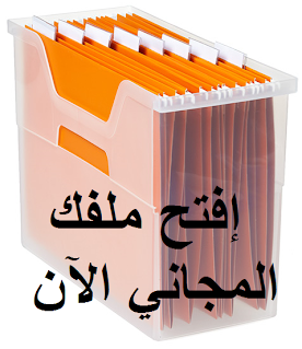 https://sites.google.com/site/kidskidney/Cover/arabic-viewers/Open%20File%20Ar.png