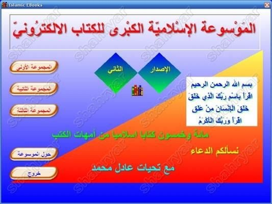 الموسوعة الإسلامية الكبرى للكتاب الإلكترونى.