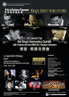 HKPU Artist-in-Residence Concert Poster