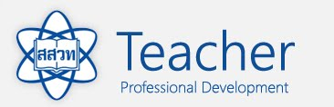 http://www.stemedthailand.org/?resource=สสวท-teacher-professional-development