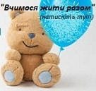 https://sites.google.com/site/nvkkrasnop/vcimosa-ziti-razom