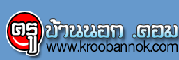 https://sites.google.com/site/krupiyasr2/home/TV.ครู.png