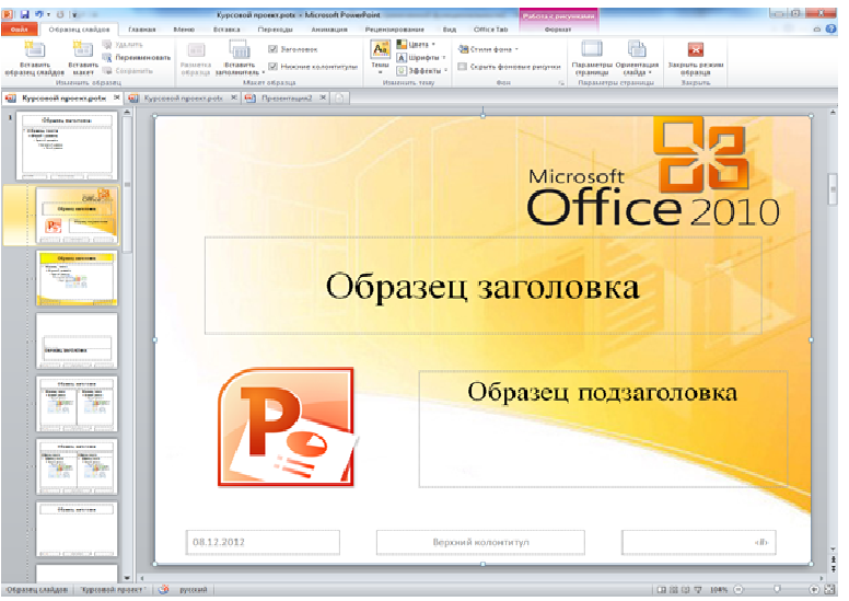 Microsoft Power Point 2003 Руководство