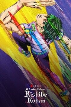 Assim Falava Kishibe Rohan 1ª Temporada Torrent - WEB-DL 1080p Dublado