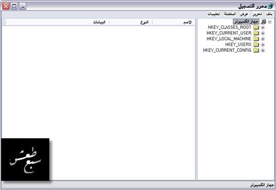 اختفاء خيارات المجلد Folder Options