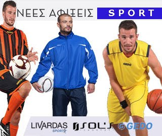Gedo Sols Livardas Sport Collection