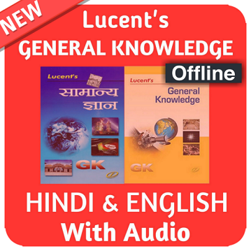Gk english lucent audio in book