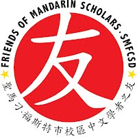 Friends of Mandarin Scholars logo