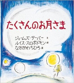 http://www.amazon.com/Moons-Japanese-Edition-James-Thurber/dp/4198601046