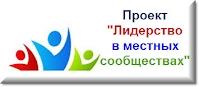 """Проект """"Лидерство в местных сообществах"""""""