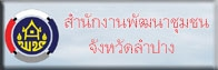 http://lampang.cdd.go.th/