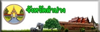 https://www.lampang.go.th
