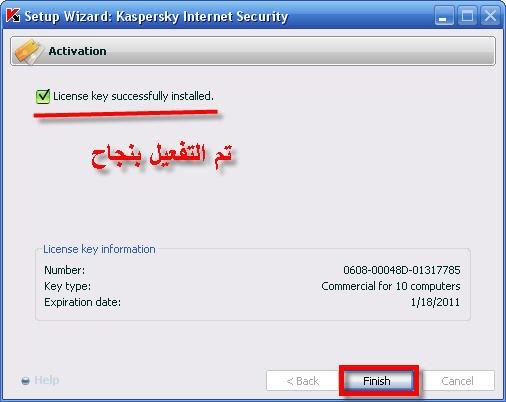 برنامج Kaspersky 2007 Internet Security 25.jpg