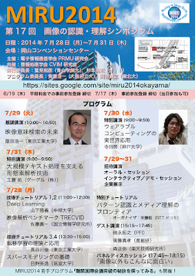 MIRU2014 Call for participation
