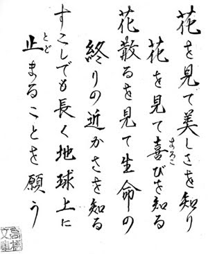"""flower.ToshioTakahashi.fathers.classmate   - Is Japan ready to """"come back"""" to wars as Abe claims? Have we even settled our last aggression 70 years ago?"""