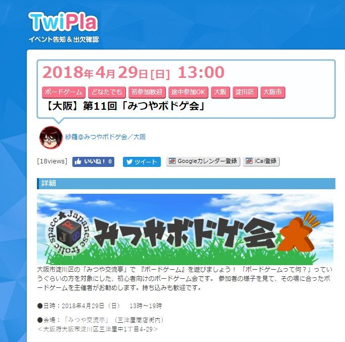 http://twipla.jp/events/276319