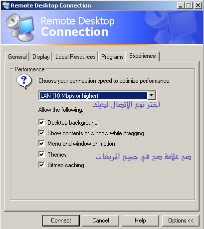 شرح تعريف سطح المكتب البعيد Remote Desktop