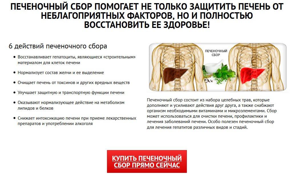 Монастырский чай в украине от простатита