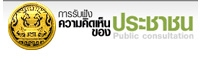 http://www.publicconsultation.opm.go.th/phs/new_index3.asp