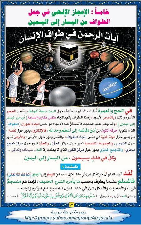 معجزة كبرى فى مكة والكعبة بالصور العلميه روعه / صور R12
