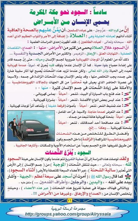 معجزة كبرى فى مكة والكعبة بالصور العلميه روعه / صور R15
