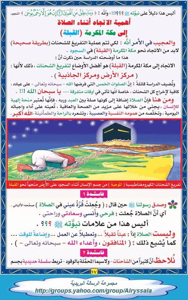 معجزة كبرى فى مكة والكعبة بالصور العلميه روعه / صور R16