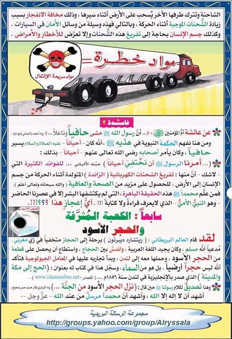 معجزة كبرى فى مكة والكعبة بالصور العلميه روعه / صور R17