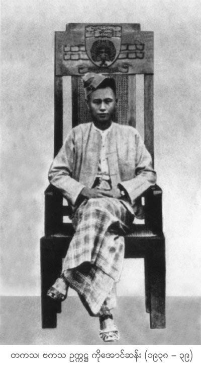 Our Hero: Ko Aung San - 1938-39