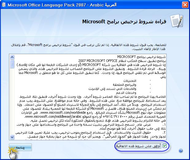 Microsoft Office Language Pack 2007 Multilingual User Interface Thai